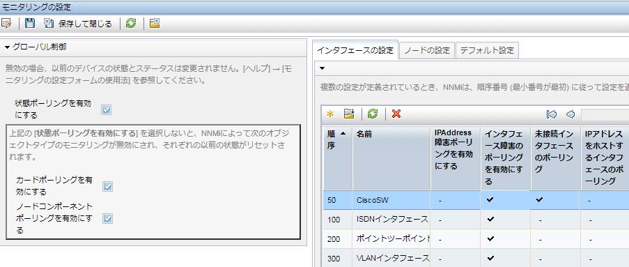 NNMi_Setting_Monitoring1.png